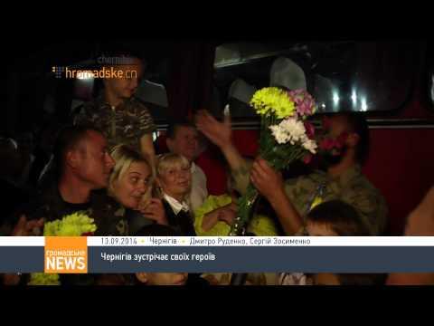 Неймовірна зустріч гончарівських танкістів у Чернігові 13.09.14