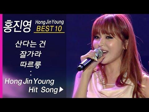 홍진영 인기곡 모음 (10곡 연속듣기) Hong Jin Young BEST10 산다는건 + 잘가라 + 따르릉 외