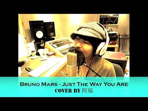 Bruno Mars - Just The Way You Are  cover by 阿福