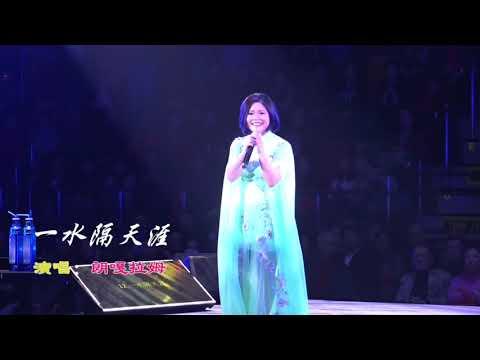 朗嘎拉姆 2018香港演唱会第四部分