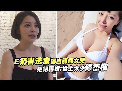 E奶書法家趙芸獨自照顧女兒 拒絕再婚:世上太少修杰楷