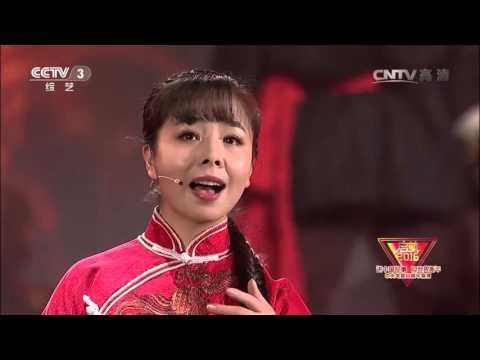 【精彩片段】【启航2016】歌曲《红高粱组曲》演唱:王二妮