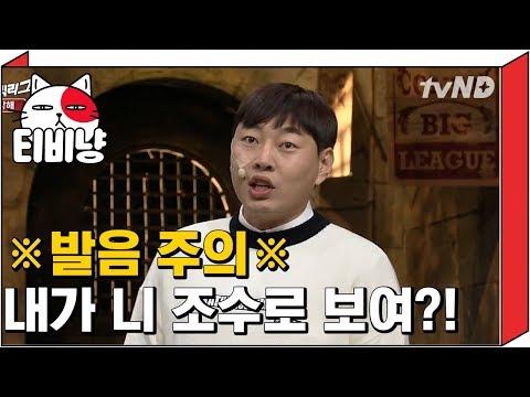 [티비냥] 이진호 X 이상준, 장도연의 도라이 남사친 퍼레이드 | #코미디빅리그 | 121117 #5