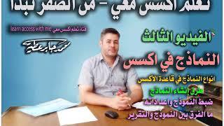 الفيديو الثالث - من سلسلة تعلم اكسس معي - من الصفر نبدأ - الاستاذ محمد جابر
