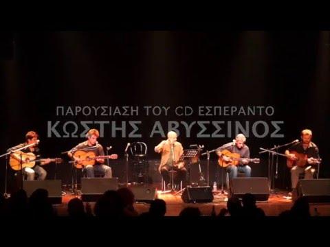 Dimitris Mystakidis - MOIRA ME KATADIKASES