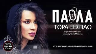 Πάολα - Τώρα Ξεσπάω / Official Releases