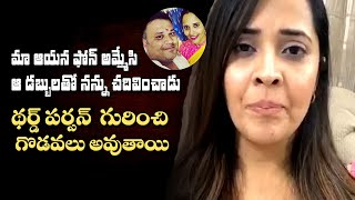 My husband sold his mobile for my education: Anchor Anasuy..