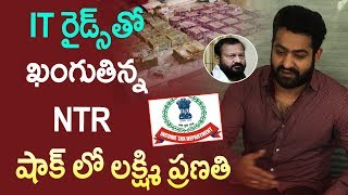IT Raids on NTR's Father-in-law, Narne Srinivasa Rao..