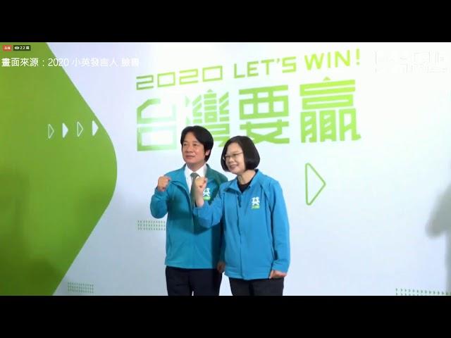直播/蔡賴配正式亮相 「台灣要贏」拚再做四年