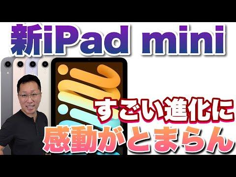 新iPad mini登場! この進化はすごすぎる。待ち望んだモデルの誕生だっ! iPad 9世代も紹介します。