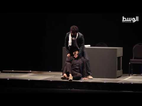 مشاهد من مسرحية «ثلاثة اثنان» ضمن مهرجان الصواري في البحرين