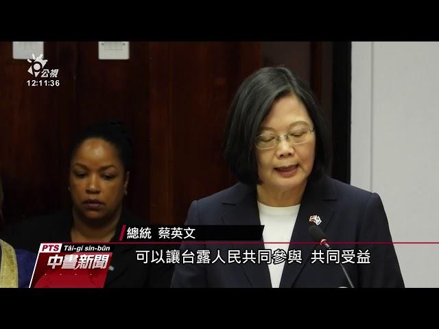 蔡國會演說 稱與我國合作無債務陷阱