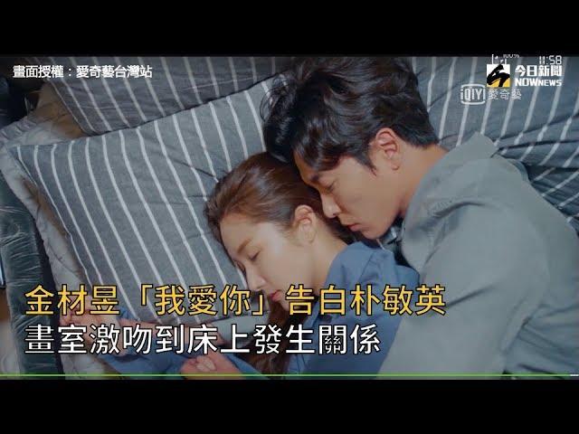 金材昱「我愛你」告白朴敏英 畫室激吻到床上發生關係