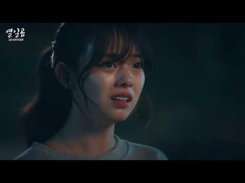 열일곱 ost 변한너의모습 MV