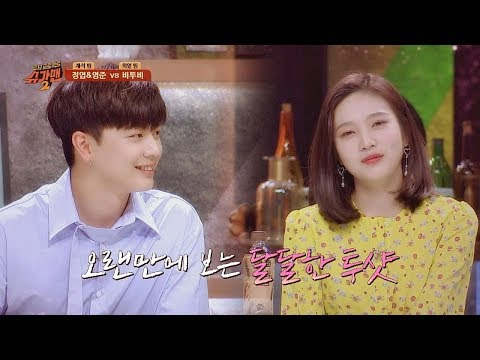 [가상 부부] 오랜만에 다시 만난 조이(JOY)♥육성재(Yook Sung-jae) 투유 프로젝트 - 슈가맨2 13회
