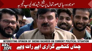 Sheikh Rasheed interesting opinion on current Political Situation