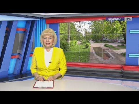 """""""Новости"""" от 20.05.2020г."""