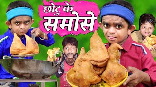 CHOTU DADA KE SAMOSE | छोटू दादा के समोसे | Khandesh Hindi Comedy | Chotu Comedy Video