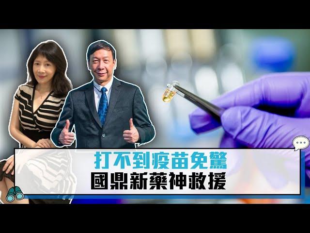 股市/國鼎(4132)新藥對變種病毒有效 ? 美緊急授權 股價飆長有望?