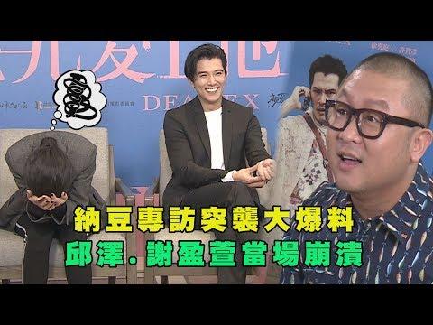 【誰先愛上他的】納豆專訪突襲大爆料 邱澤、謝盈萱當場崩潰
