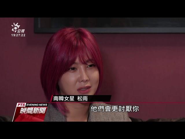 南韓女星輕生 長期遭網路霸凌引社會關注