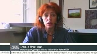 Російське бюро Humans Rights Watch: На сході України внутрішній збройний конфлікт
