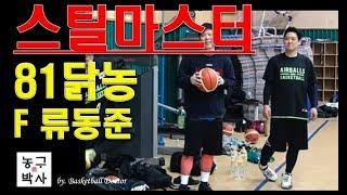 """(농구박사 MIX) """"스틸왕"""" F 류동준 하일라이트 ! Amateur Basketball Steel King !"""