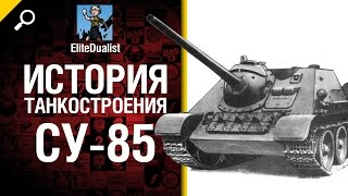 СУ-85 - История танкостроения - от EliteDualist Tv