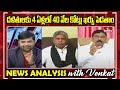 దళితులకు 4 ఏళ్లలో 40 వేల కోట్లు ఖర్చు పెడతాం : MLA రాజయ్య   News Analysis with venkat    hmtv
