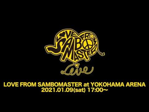 SAMBOMASTER【LOVE FROM SAMBOMASTER at YOKOHAMA ARENA】2021.01.09 (for J-LOD LIVE)