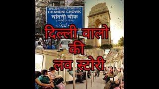 Kismat Love Paisa Or New Delhi Okhla