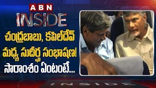 Focus on Chandrababu meet with Kapil Dev In The Flight- In..