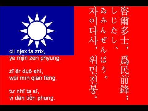 中古漢語 無伴奏合唱 三民主義 Chinese anthem a capella