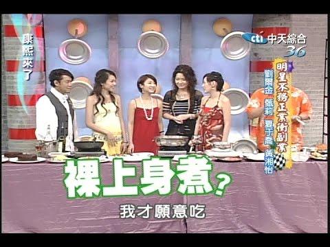 2006.07.04康熙來了完整版 明星不務正業衝副業-劉爾金、甄莉、夏于喬、黃湘怡