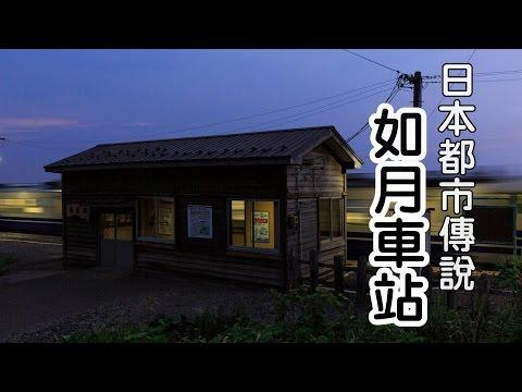 都市傳說-如月車站【米娜朗讀】
