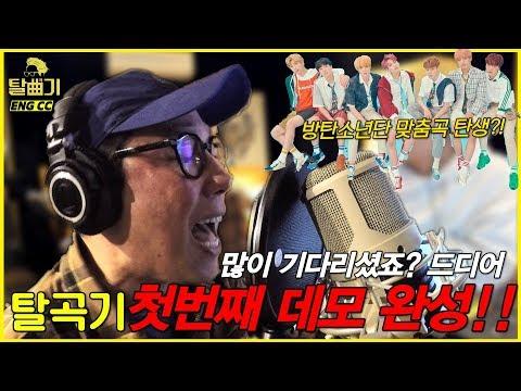 BTS편 첫 데모! 드디어 탈곡 완료!! [탈곡기 ep10]