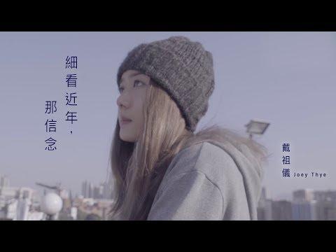 戴祖儀 Joey - 細看近年,那信念 Official MV