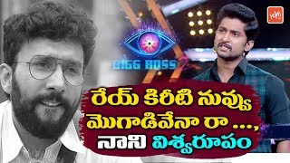 Bigg Boss 2: Nani Serious Warning to Kireeti Damaraju..