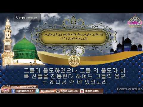 مقطع من سورة إبراهيم للشيخ هزاع البلوشي مترجم للغة الكورية