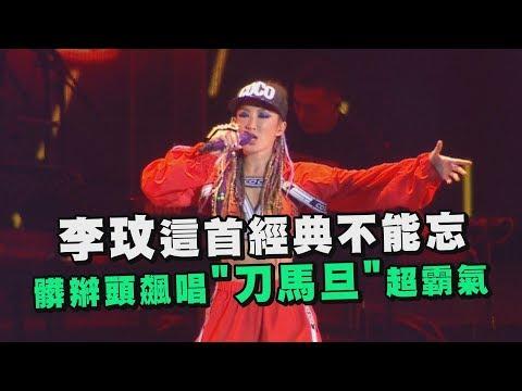 """李玟這首經典不能忘 綁髒辮頭飆唱""""刀馬旦""""超霸氣"""
