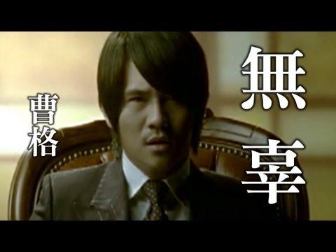 曹格-無辜 (官方完整版MV)