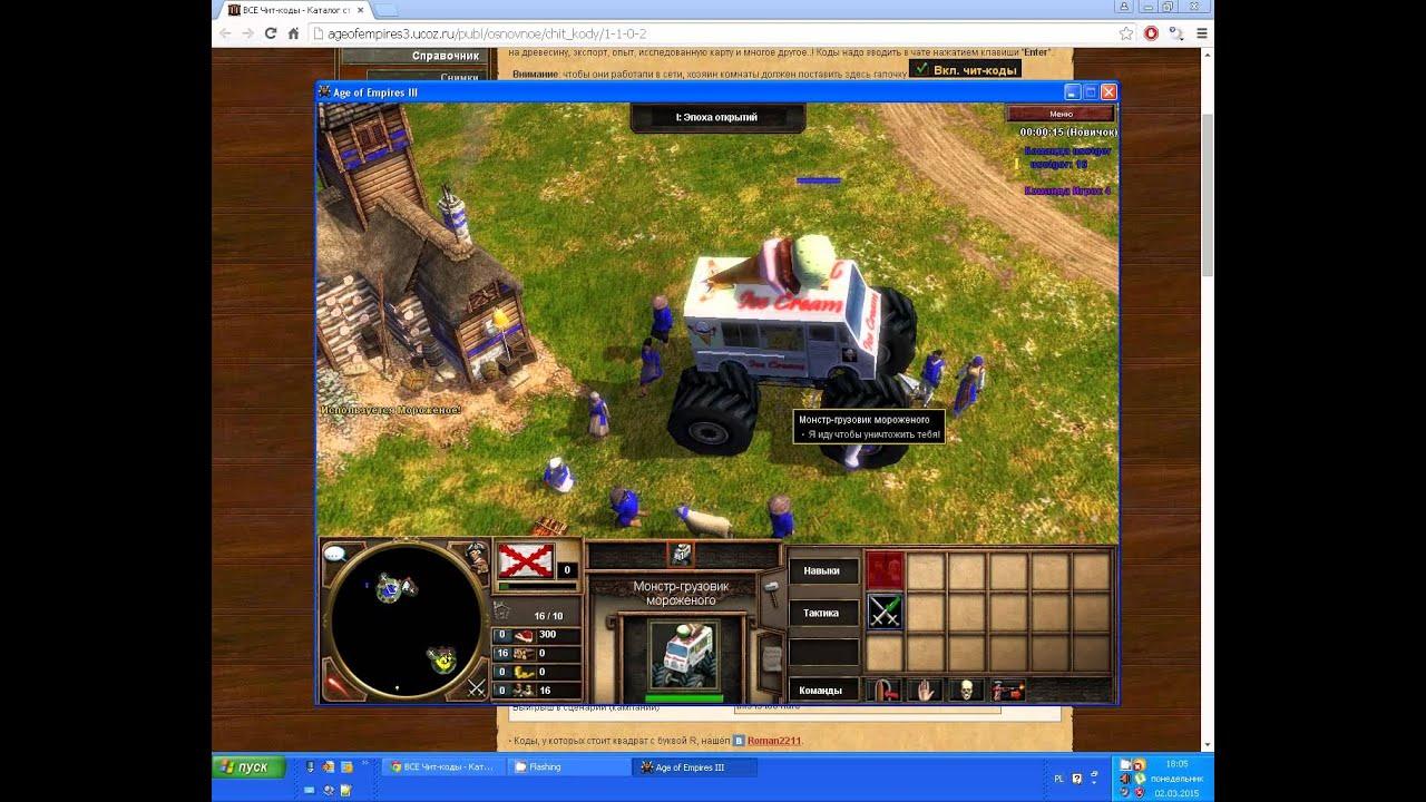 код на Age Of Empires Iii