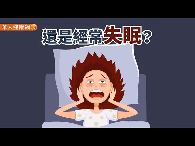 【影音版】吃褪黑激素,還是經常失眠?中醫:肝氣鬱結喝玫瑰花茶助改善