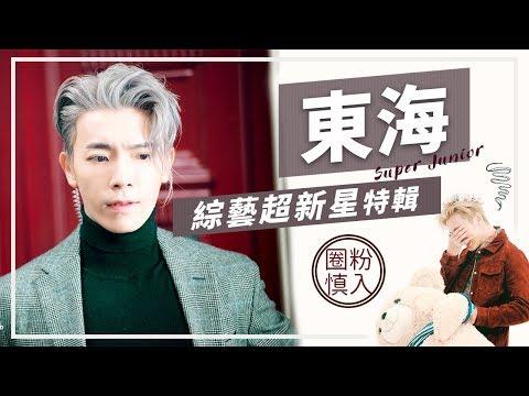 Super Junior 東海綜藝特輯:帥就是任性