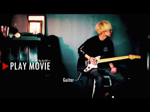 秋山黄色『やさぐれカイドー』 PLAY MOVIE (Guitar) short ver.