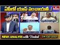 ఏపీలో యాప్ పంచాయతీ..!   AP Panchayat Elections 2021   News Analysis with Venkat   SEC Vs YCP   hmtv