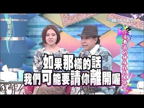 2015.05.12康熙來了 你沒看過的特殊姓氏大集合