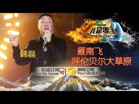 韩磊《雁南飞》-《我是歌手》2015巅峰会单曲纯享 I Am A Singer 2015 Top Showdown Song: Han Lei【湖南卫视官方版1080p】