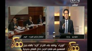 ممكن | مجلس الوزراء يوافق علي إنشاء صندوق مصر السيادي quotأملاكquot     -