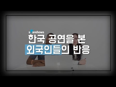 한국 공연을 본 외국인들의 반응 (Foreigners' reaction to the Korean performances)